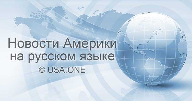 USA.ONE – Новости Америки на русском языке